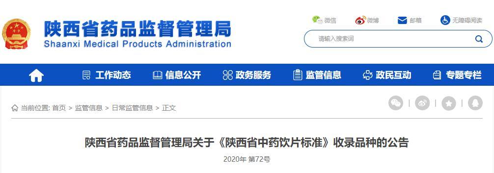 《陕西省中药饮片标准》392个品种名单公布