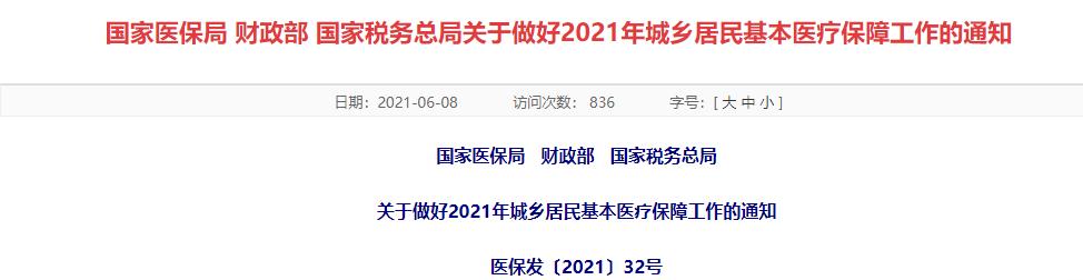 三部门联合发布关于做好2021年城乡居民基本医疗保障工作通知