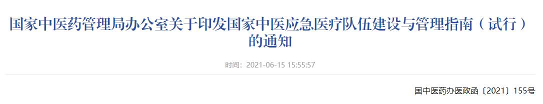 中医药管理局关于印发国家中医应急医疗队伍建设等指南通知