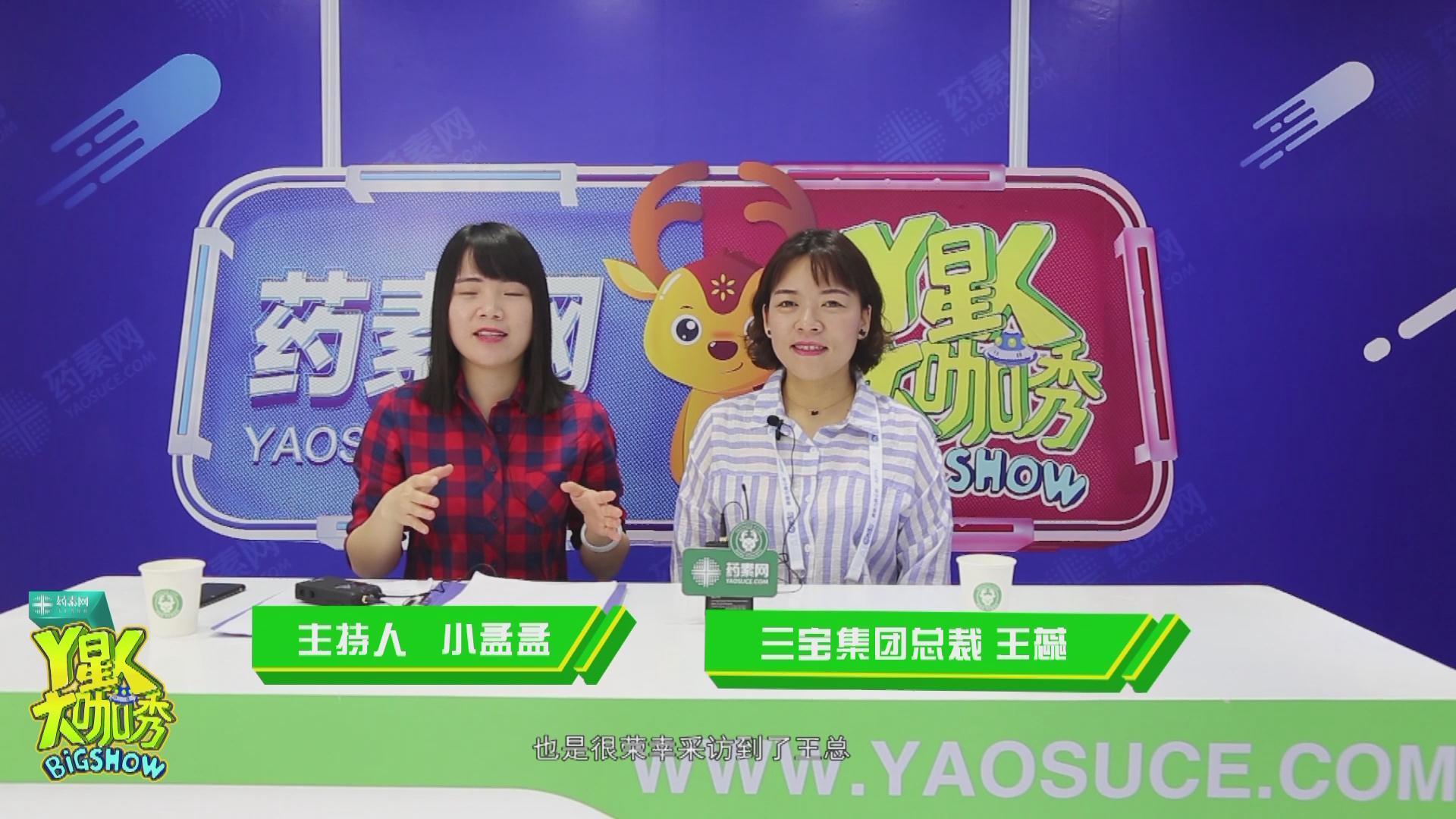 药素网:《Y星人大咖秀》之三宝集团总裁 王蕊