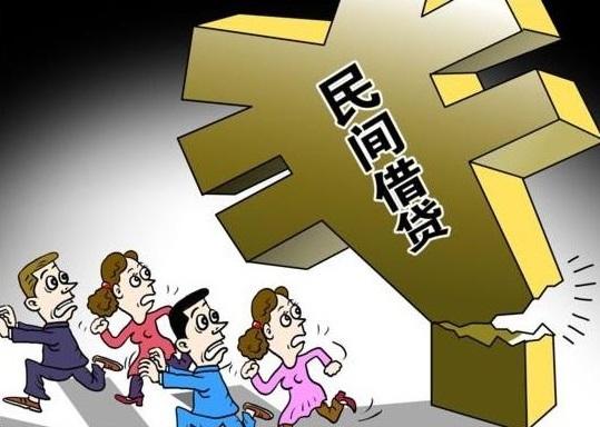 四部委联合发文规范民间借贷