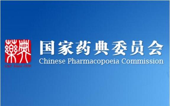 关于妇炎消泡腾片等3个国家药品标准修订草案的公示