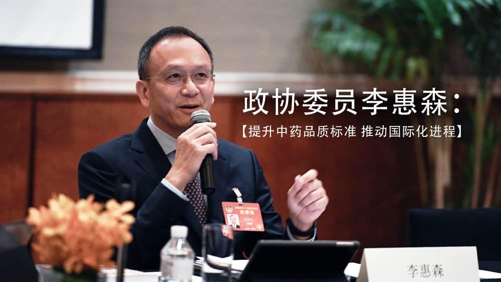 政协委员李惠森:加强中药质量全流程监管