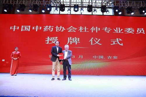 中国杜仲中药产业创新发展论坛召开