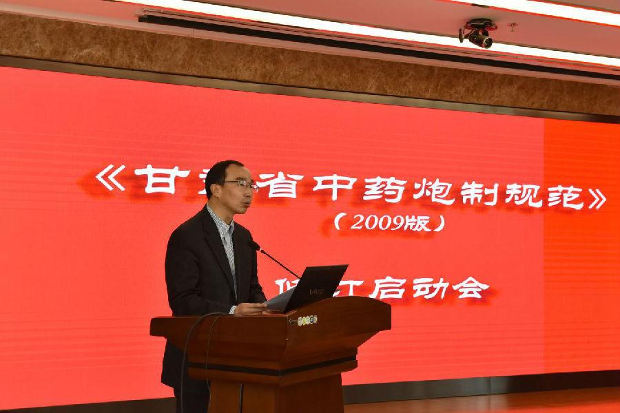 《甘肃省中药炮制规范》(2009版)修订工作正式启动