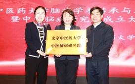 北京中医药大学脑病研究院成立,王永炎:这将会是中医的一个新标志!