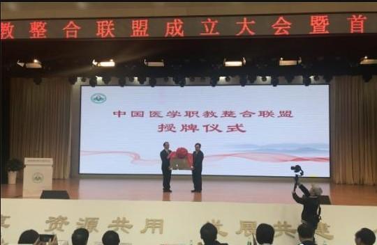 中国医学职教整合联盟成立,四川某中医药学校党委书记任理事长