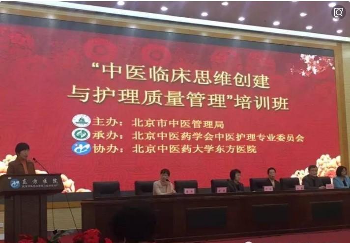 北京举办中医护理管理培训班,改进护理管理方法