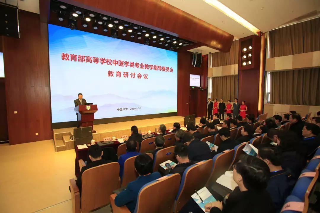 教育部中西医结合类专业工作会议召开,56名委员参会