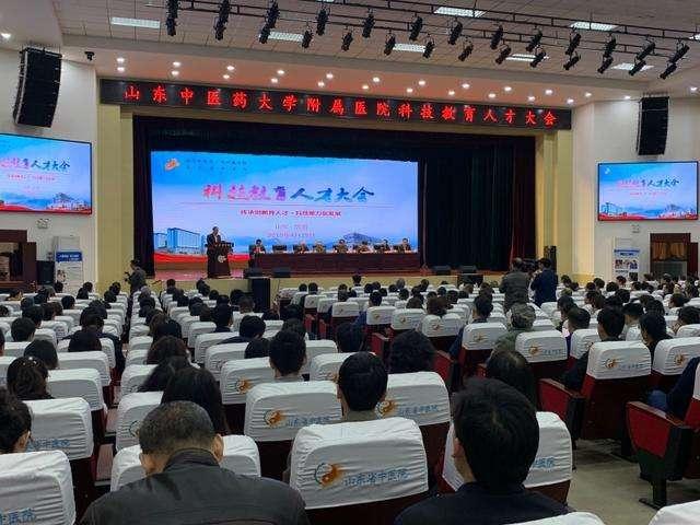 山东省中医院科技教育人才大会举行,多位业界知名人士参会