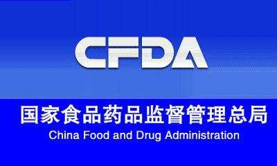 国家药监局启动中国药品监管科学行动计划,首批共九个重点研究项目