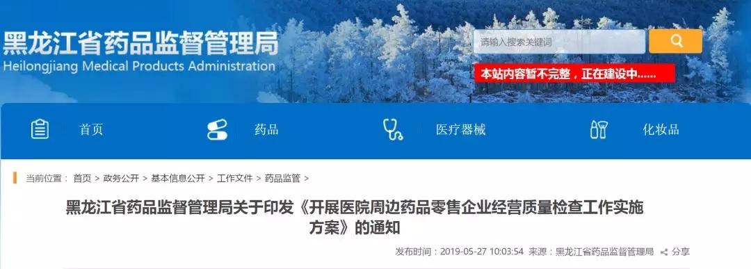 """""""黑龙江一批院边药店被严查 为期一个月"""""""