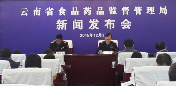 云南药监局通告 33批次不合格中药