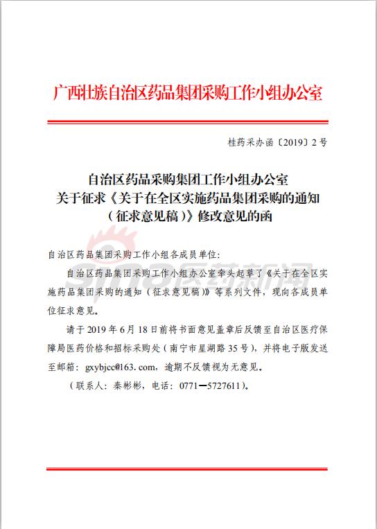广西GPO采购内部征求意见稿流出