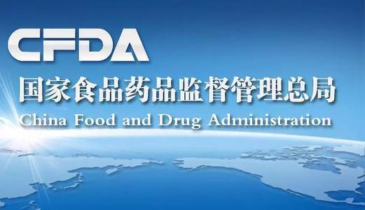 国家药监局公示首批45家重点实验室名单