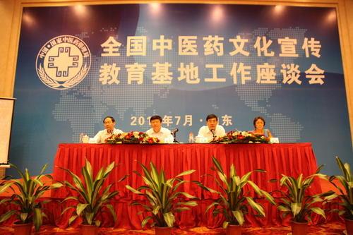 全国中医药文化基地管理建设标准发布