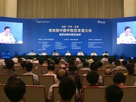 第五届中医中药发展(香港)论坛召开
