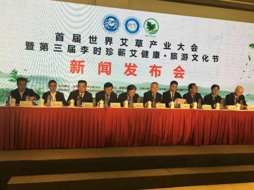 第二届世界艾草产业大会在山东潍坊举办