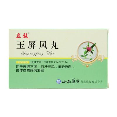 推荐8种中医常用治疗盗汗、多汗的中成药