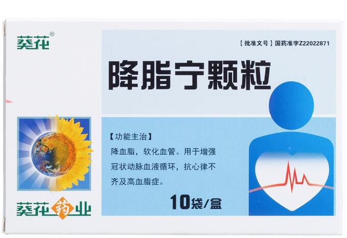 10种最常用治疗高血脂的中成药