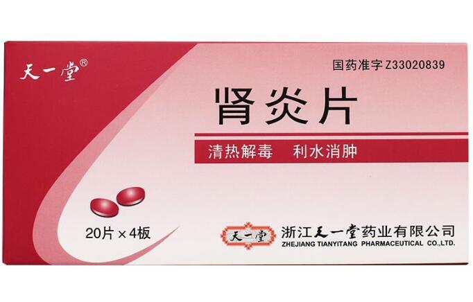 10种常用于治疗肾炎的中成药