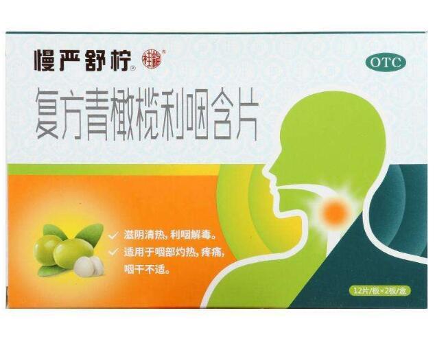 治疗咽炎的中成药有哪些
