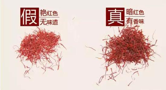 真假藏红花的鉴别方法