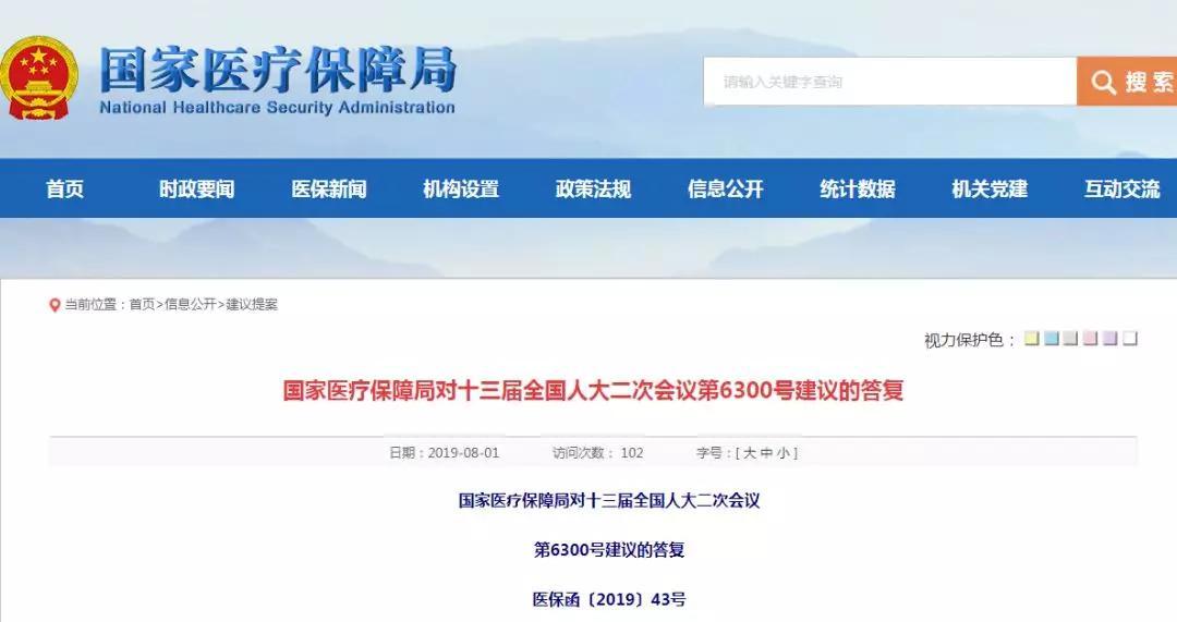 """个人账户改革医保局最新答复,零售药店恐""""边缘化"""""""