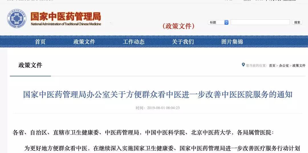 中医药管理局发文:将建立合理规范使用中药、加强药事管理中心