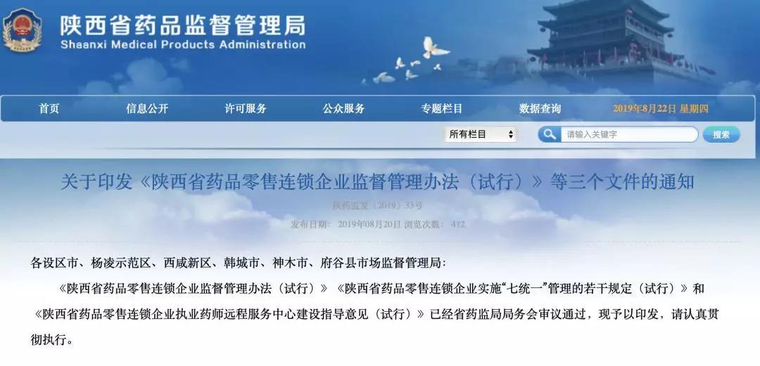 陕西省发文:实体门店可不配备执业药师了