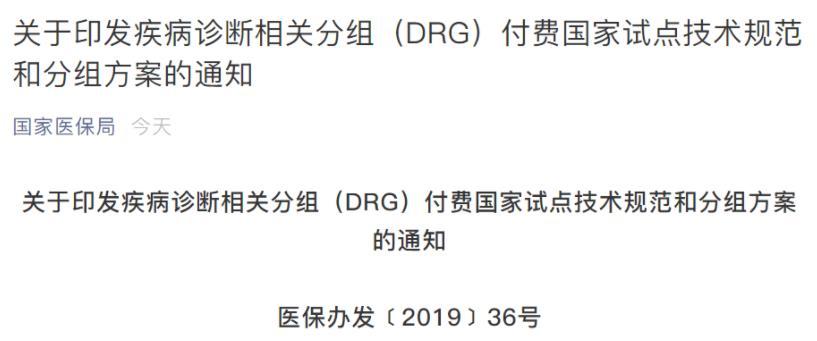 医保局发布DRG付费试点技术规范和分组方案