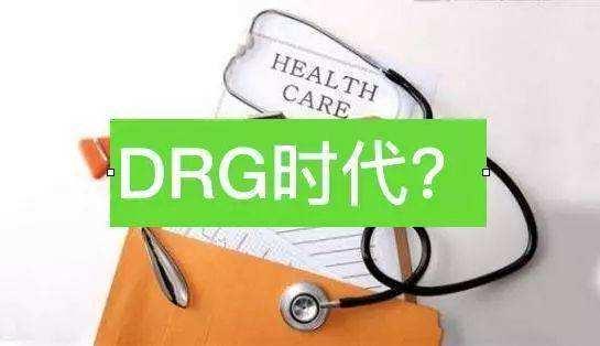 大局已定!浙江将全省推行DRG点数法支付 全国推广有多远?