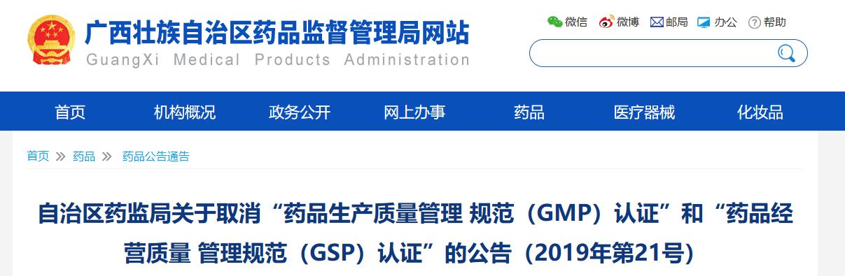 3天后新药品管理法实施,多省明确取消GSP认证
