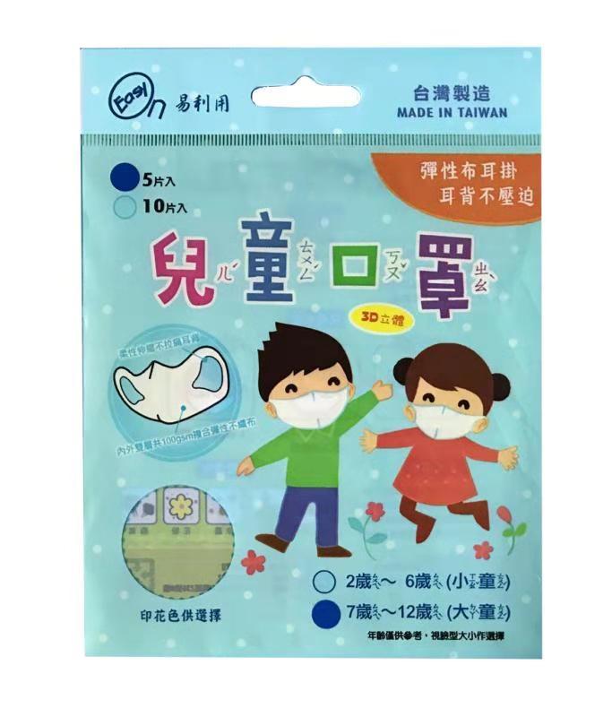 易利用儿童口罩(7-12岁)