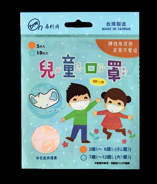 易利用儿童口罩(2-6岁)
