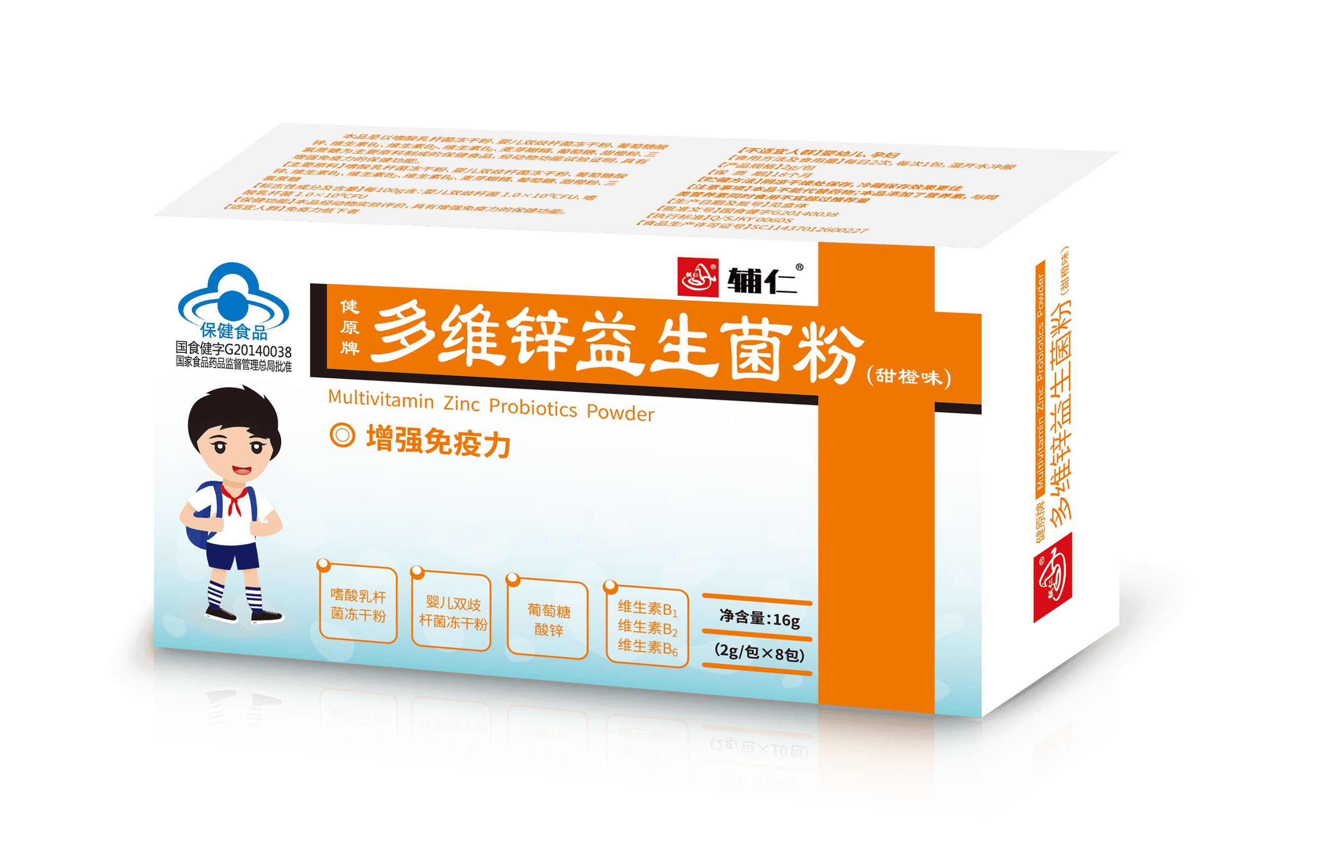 健原牌多维锌益生菌粉(甜橙味)